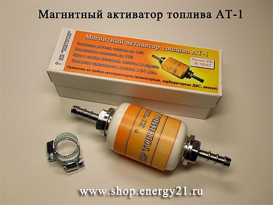 Магнитные активаторы для топлива своими руками