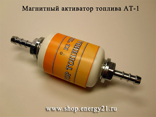 Сделать магнитный активатор топлива