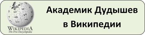 Академик Дудышев в Википедии
