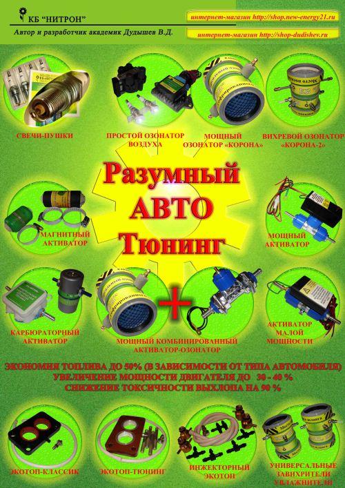 Серийная продукция автоновинок КБ «Нитрон»