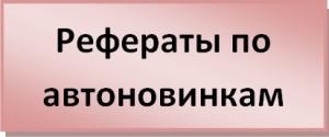 Рефераты по автоновинкам КБ Нитрон