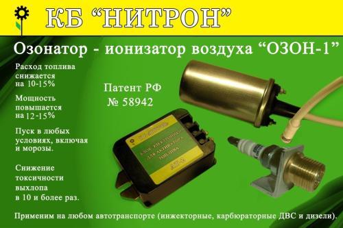 Озонатор воздуха для автомобиля видео