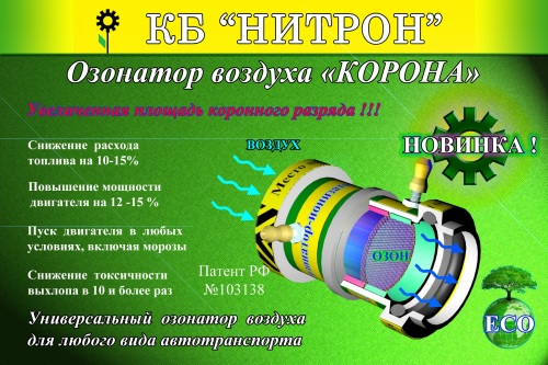 Новый озонатор - ионизатор воздуха КБ «Нитрон» для любых авто